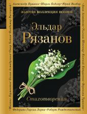 Стихотворения/Рязанов/Зол. кол. поэзии