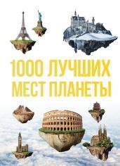 1000 лучших мест планеты,которые нужно увидеть