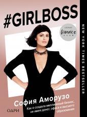 #Girlboss.Как я создала миллионный бизнес,не имея