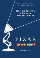 PIXAR. Перезагрузка. Гениальная книга по антикризис