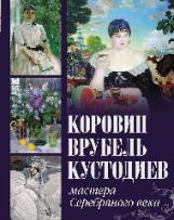 Коровин, Врубель, Кустодиев. Мастера Серебрян.века