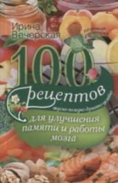100 рецептов для улучшения памяти и работы мозга