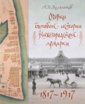 Очерки бытовой истории Ниж. ярмарки (1817-1917)