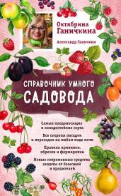Справочник умного садовода (нов. оф.)