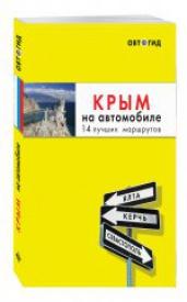 Крым на автомобиле. 14 лучших маршрутов
