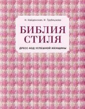Библия стиля. Дресс-код успешной женщины (фактура
