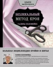 Большая энциклопедия кройки и шитья.Безлекальный