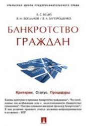 Банкротство граждан(Критерии.Статус.Процедуры)
