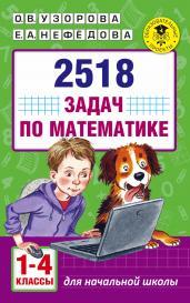 2518 задач по математике 1-4кл