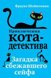 Приключения кота-детектива. Загадка сбежавшего сейф