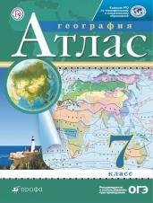 География 7 класс. Атлас. Традиционный комплект