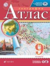 География. Атлас. 9 класс (РГО)