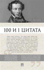 100 и 1 цитата. А. С. Пушкин