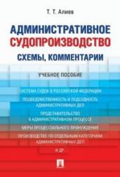Административное судопроизводство(схемы,комм.)