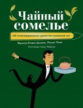 Чайный сомелье. 160 иллюстрированных уроков для