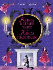 Алиса в Стране чудес.Алиса в Зазеркалье(ил. И. К