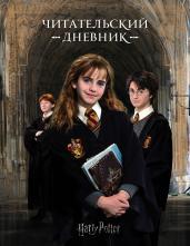 Читательский дневник. Гарри Поттер