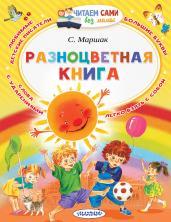 Разноцветная книга. Читаем сами без мамы