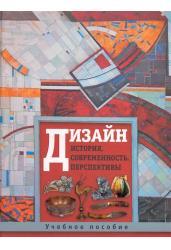 Дизайн. История, современность, перспективы. Учебное пособие