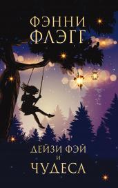 Дейзи Фэй и чудеса (нов. обл.)