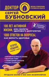 100 лет активной жизни,или Секреты;1000 отв.на воп