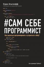 Сам себе программист. Как научиться программировать