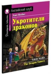 Укротители драконов. Домашнее чтение. На английском языке