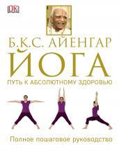 Йога.Путь к абсолютному здоровью