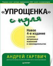 """""""Упрощенка"""" с нуля.Новое 4-е издание"""