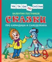 Сказки про Карандаша и Самоделкина (Чит. по слогам)