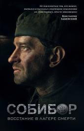 Собибор: восстание в лагере смерти (кино)