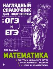Математика. Наглядный справочник для подготовки к ОГЭ и ЕГЭ
