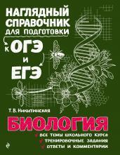 Биология. Наглядный справоч. д/подгот. к ОГЭ и ЕГЭ