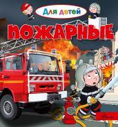 Пожарные. Для детей