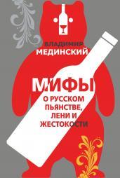 Мифы о русском пьянстве,лени и жестокости