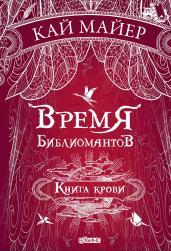 Время библиомантов. Кн. 3. Книга крови