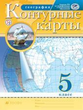 Контурные карты. География. 5 класс. Традиционный комплект. РГО. ФГОС