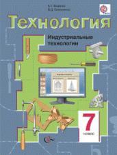 Технология. 7 класс. Индустриальные технологии. Учебник. ФГОС