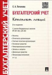 Бухгалтерский учет.Конспект лекций.Уч.пос.2-е изд.