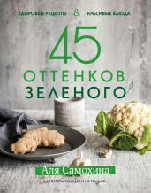 45 оттенков зеленого.Здоровые рецепты и красивые