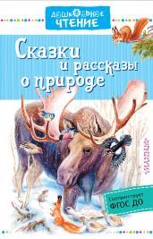 Сказки и рассказы о природе/ДЧ
