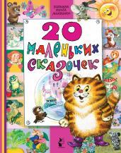 20 маленьких сказочек.Большая книга малышам