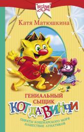 Гениальный сыщик кот да Винчи.Пираты Кошмарского