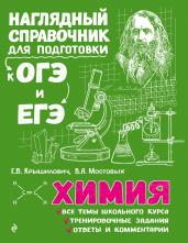 Химия. Наглядный справочник для подготовки к ОГЭ и ЕГЭ