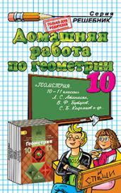"Домашняя работа по геометрии за 10 класс к учебнику ""Геометрия. 10-11 классы"" Л.С. Атанасян"