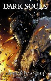 Dark Souls.Легенды пламени