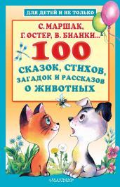 100 сказок,стихов,загадок и рассказов о животных