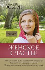 Женское счастье.Православный взгляд