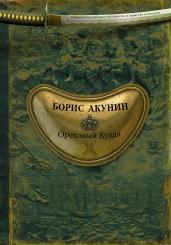 Ореховый Будда. Кн. 5