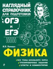 Физика. Наглядный справочник для подготовки к ОГЭ и ЕГЭ